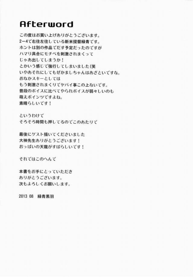 24hibiki51122009