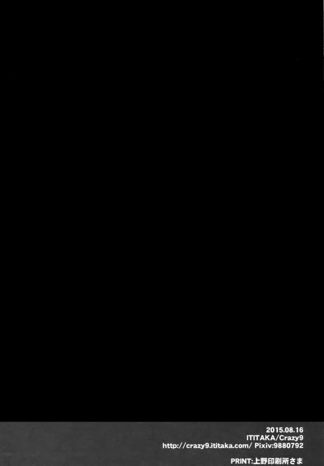 26eromanga15121101