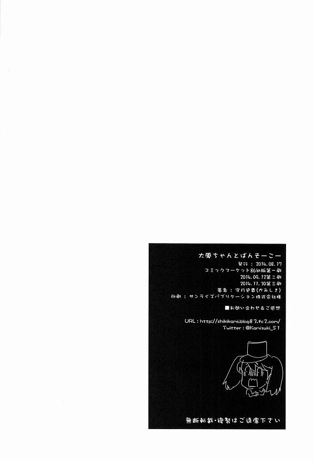 29hibiki16012511