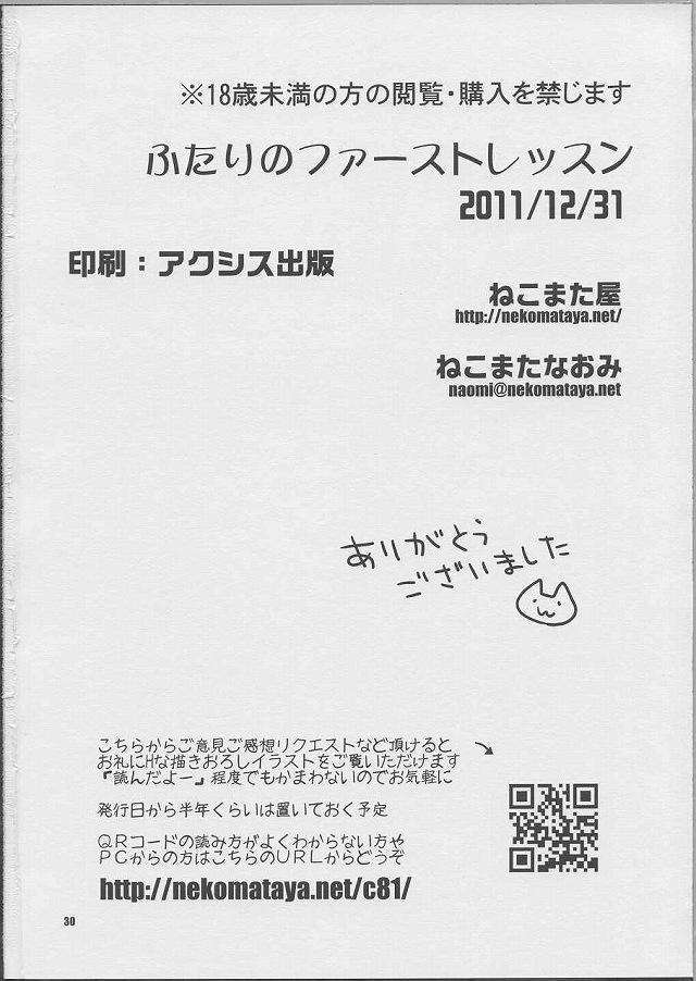 29hibiki16012518
