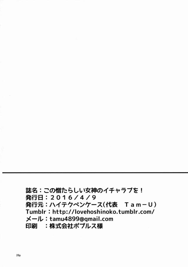 24hibiki16051023