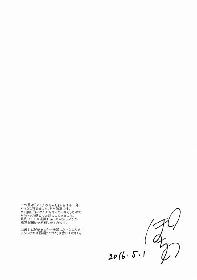 24hibiki16051025