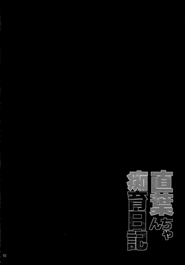 03hibiki16052809