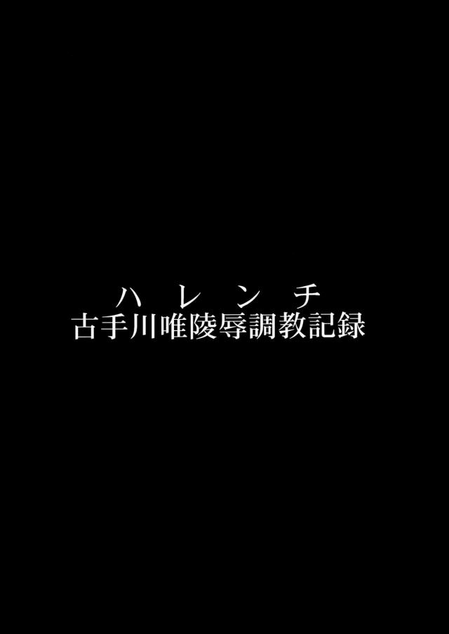 04hibiki16082401