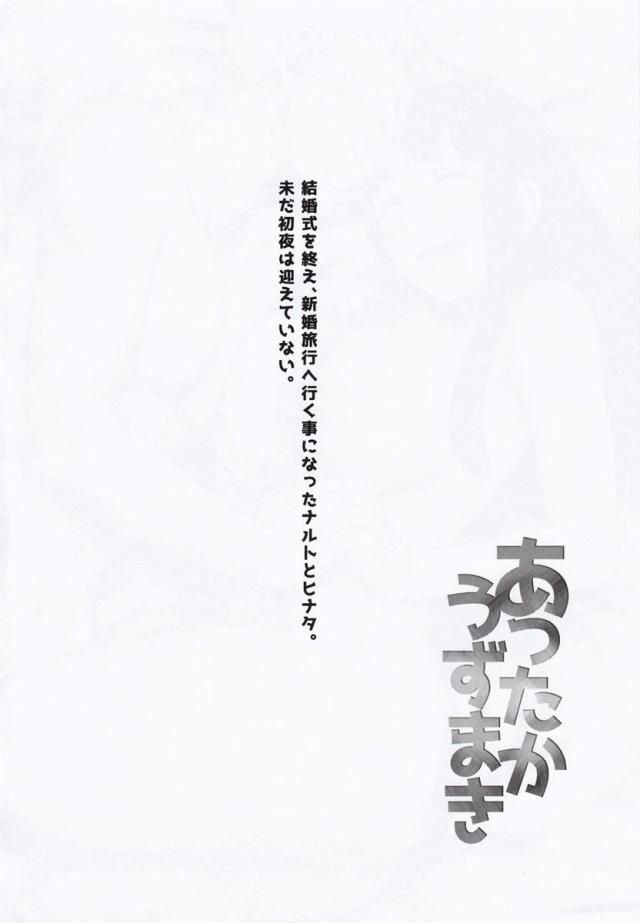 03hibiki16101226