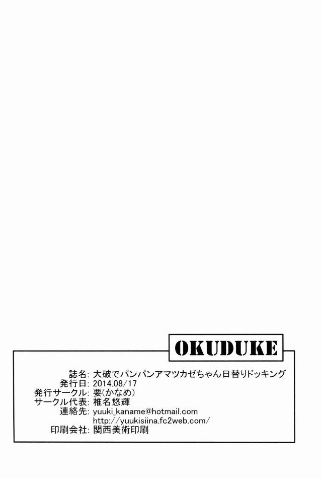 20hibiki16110109