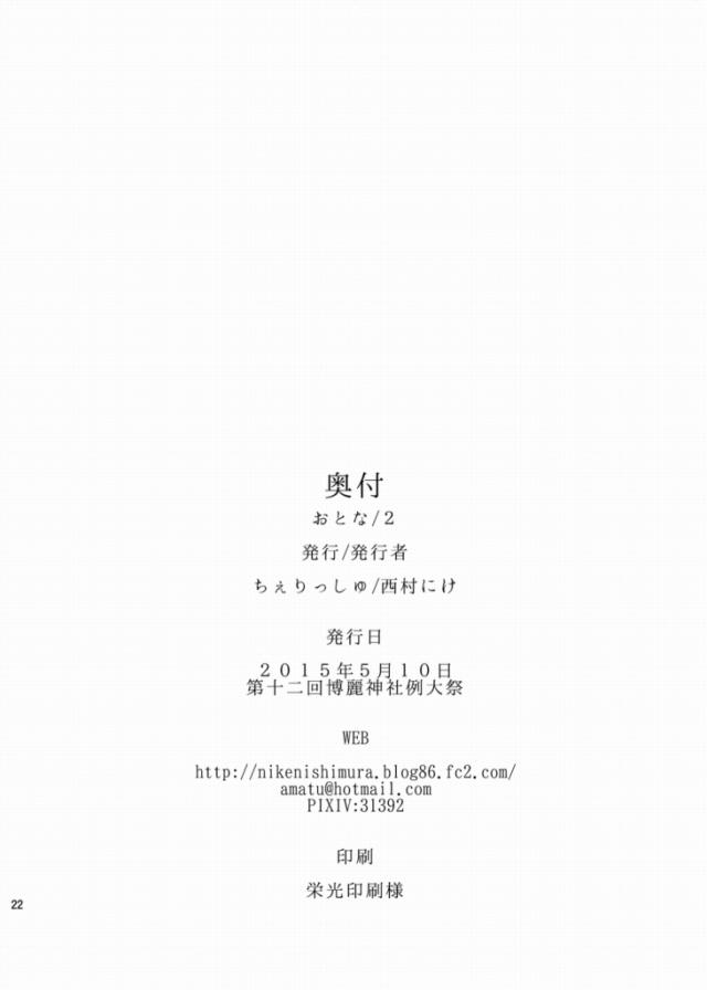 21hibiki16110102