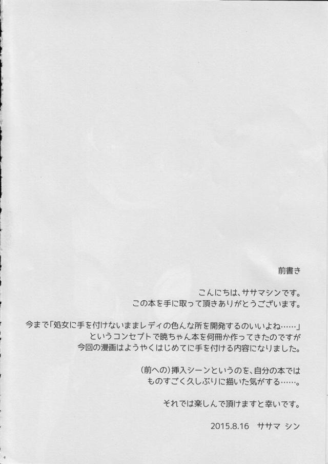 03hibiki16122320