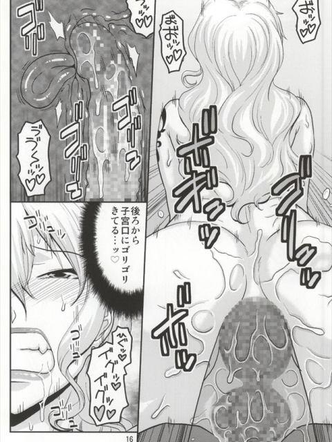 onenamisu1015