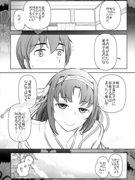 rokujoumanoshin1032