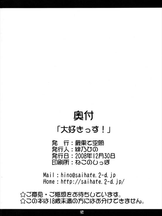 daisukissu026