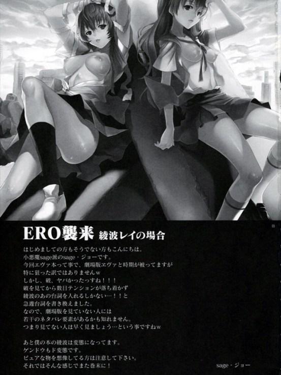 erosyuuraiayanami002