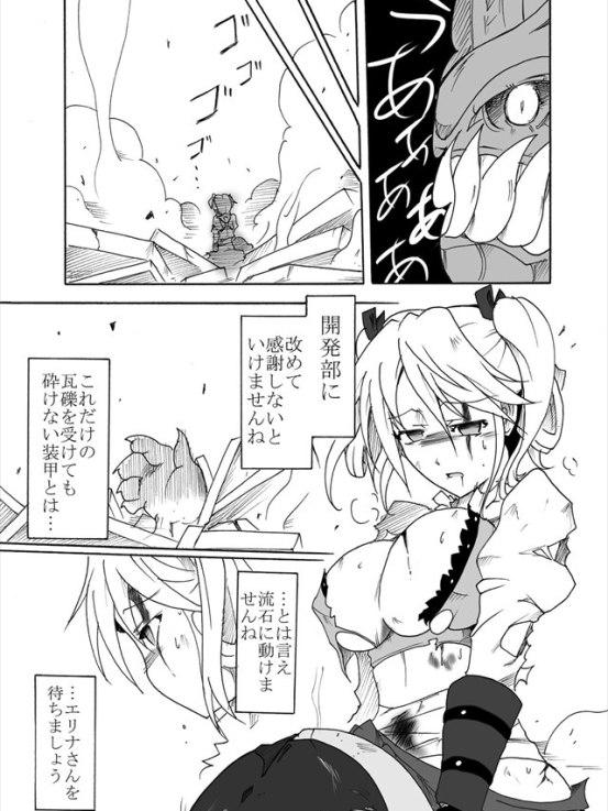 jinkitsukaisousaku030
