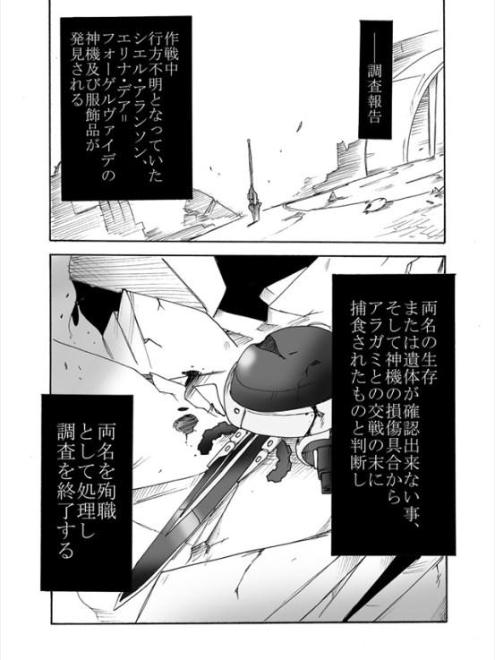 jinkitsukaisousaku033