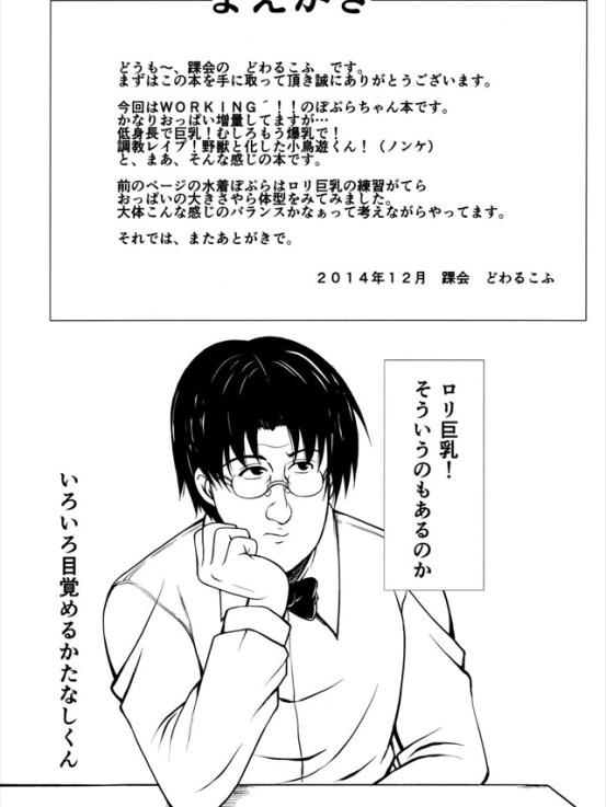 rorikyonyusouiunomo003