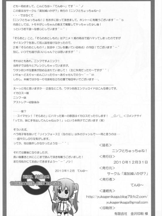 soraotoshi1020
