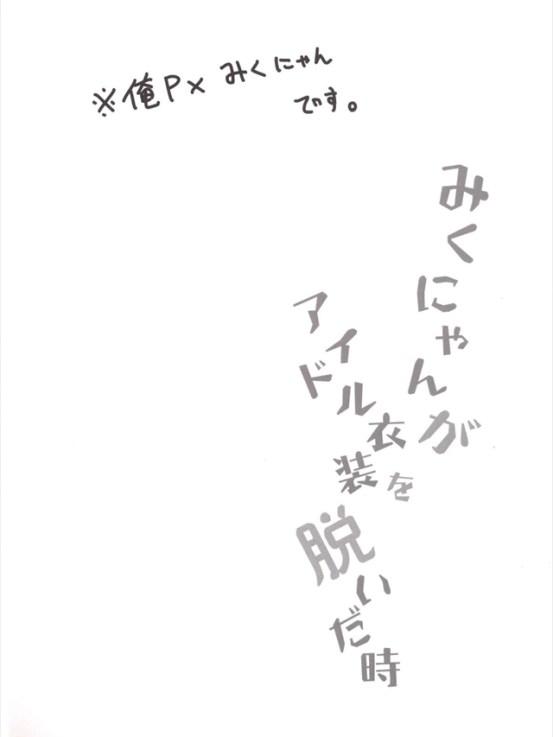 mikunyangaidolisho003