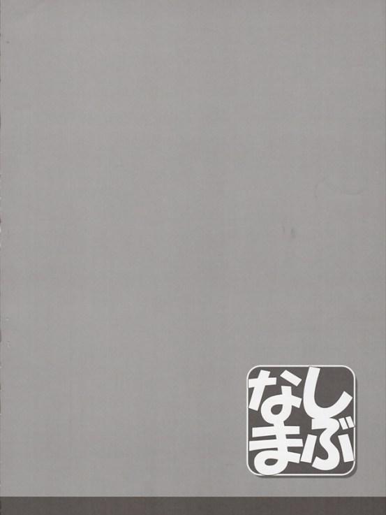 shibunama005