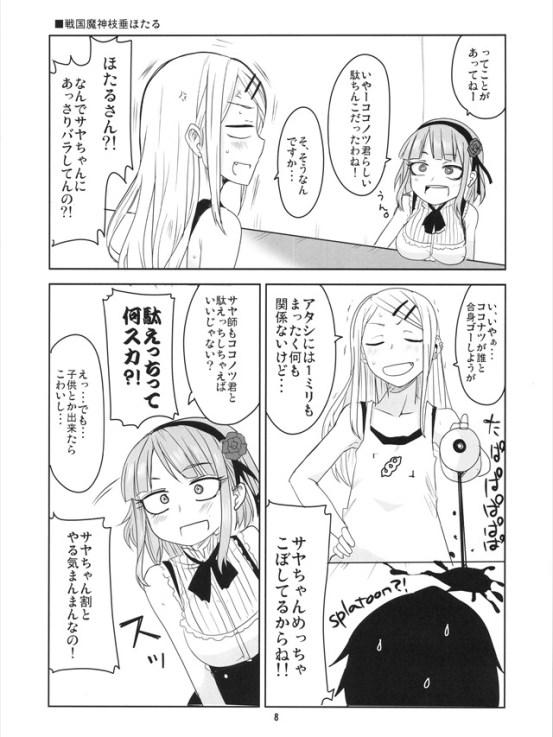 dagashichichi3008