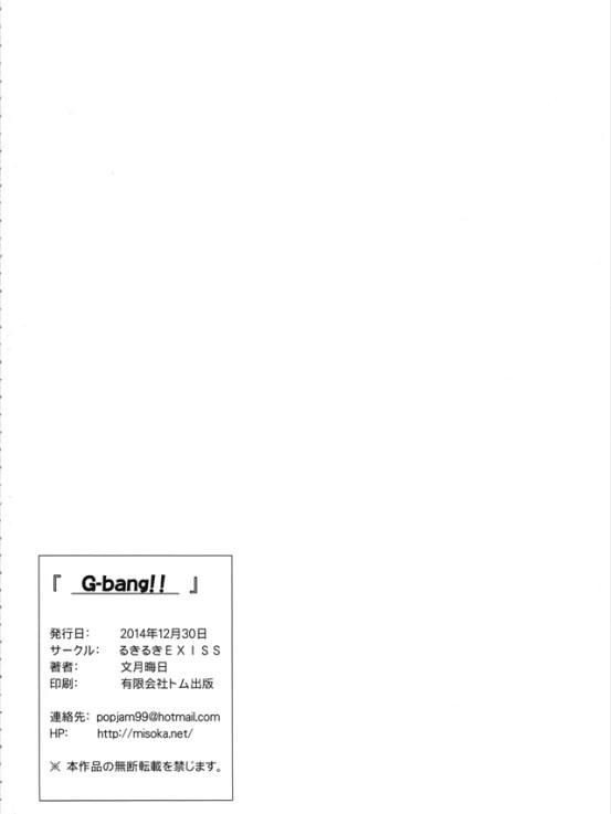 ganbarubf1033