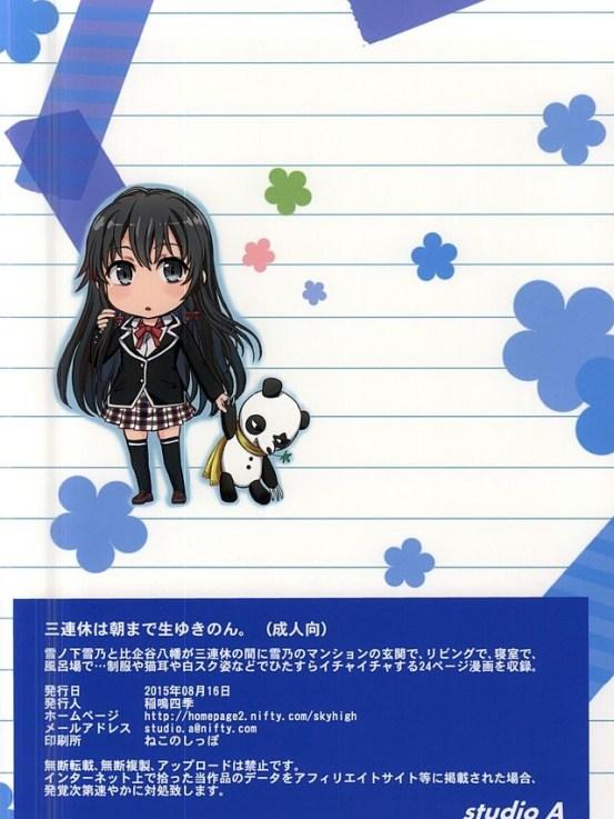 hatimanoyukino1026