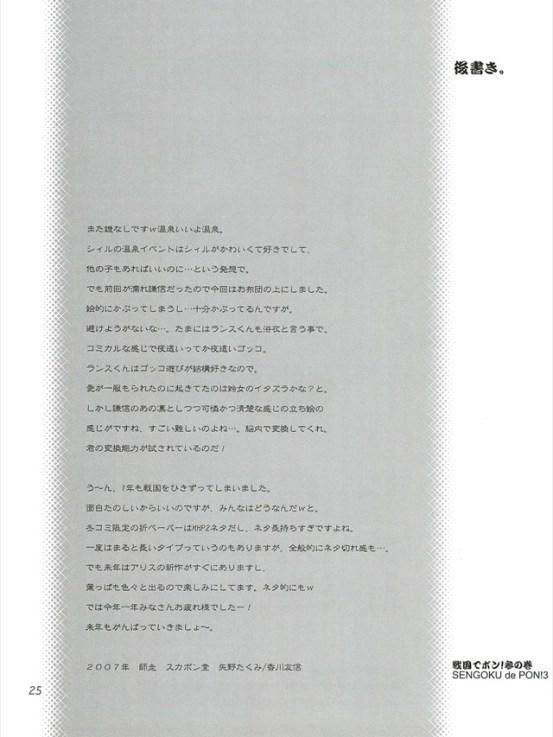 sengokukenshin2024