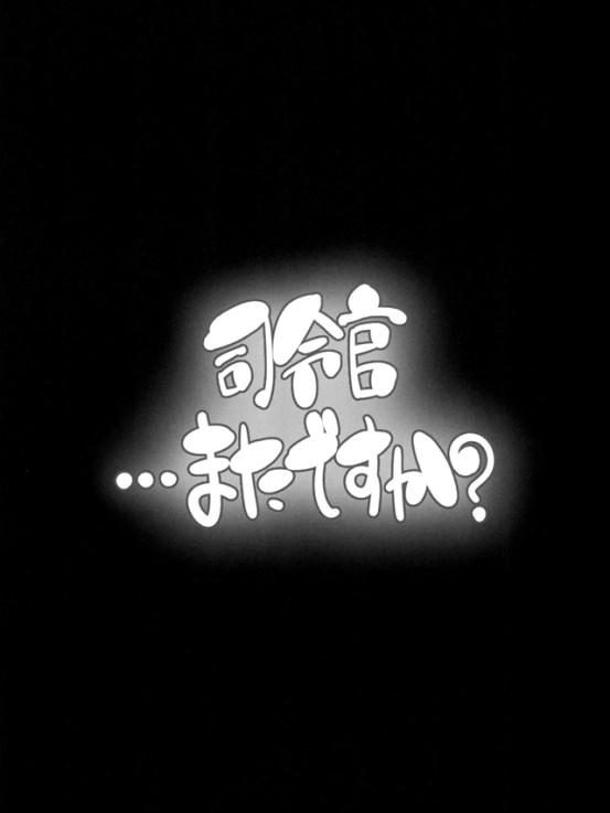 shireikanmatadesuka002