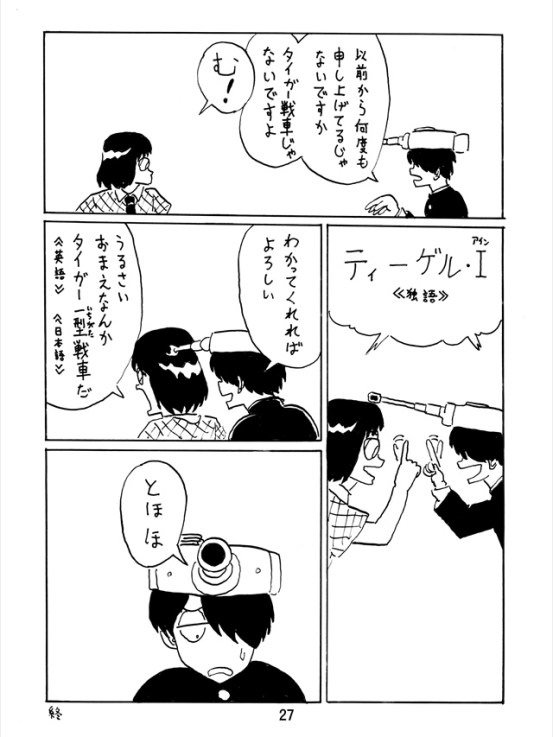 garushibari2027