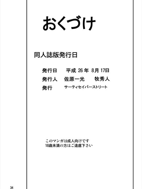 garushibari2034