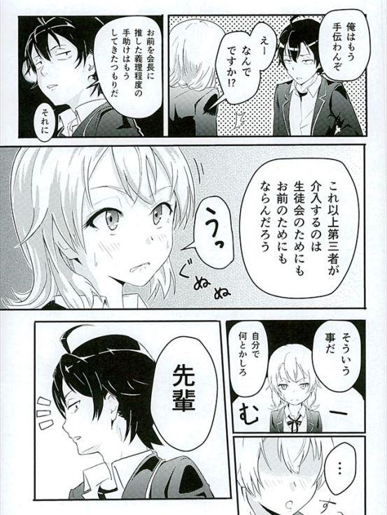 oresekkyokuteki1004