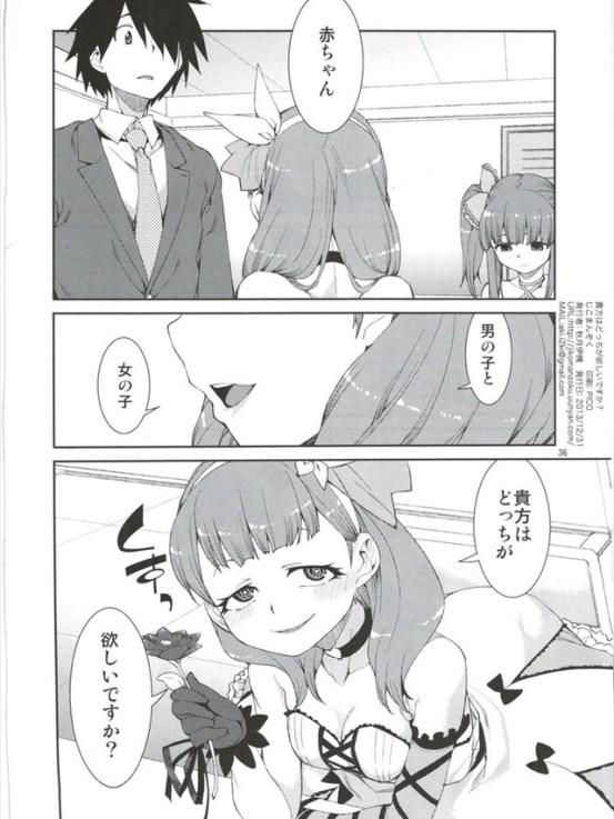 anatahadocchigahoshii037