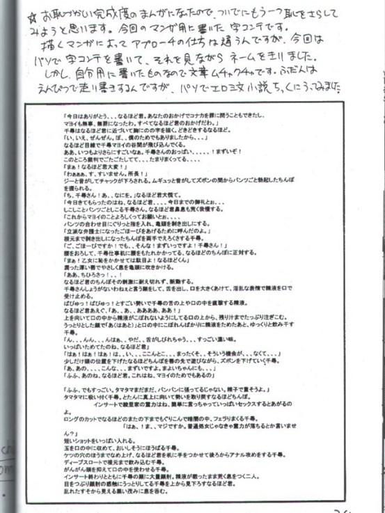 gyakutendenchi023