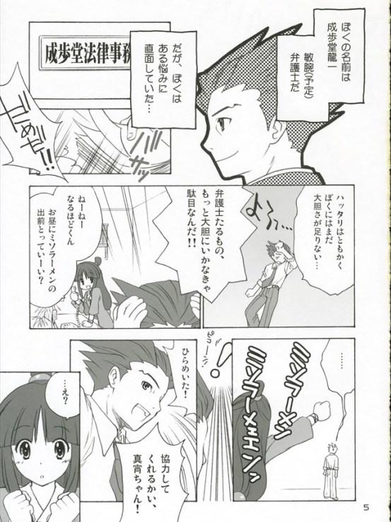 ippatsugyakutenman004