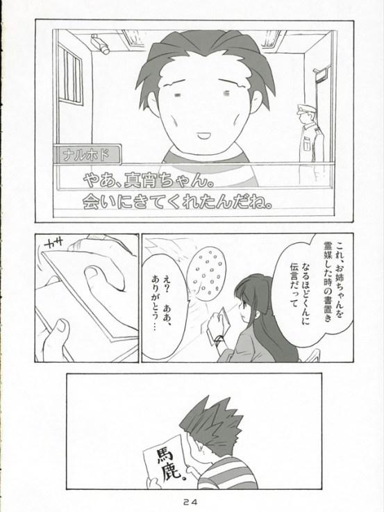 ippatsugyakutenman023