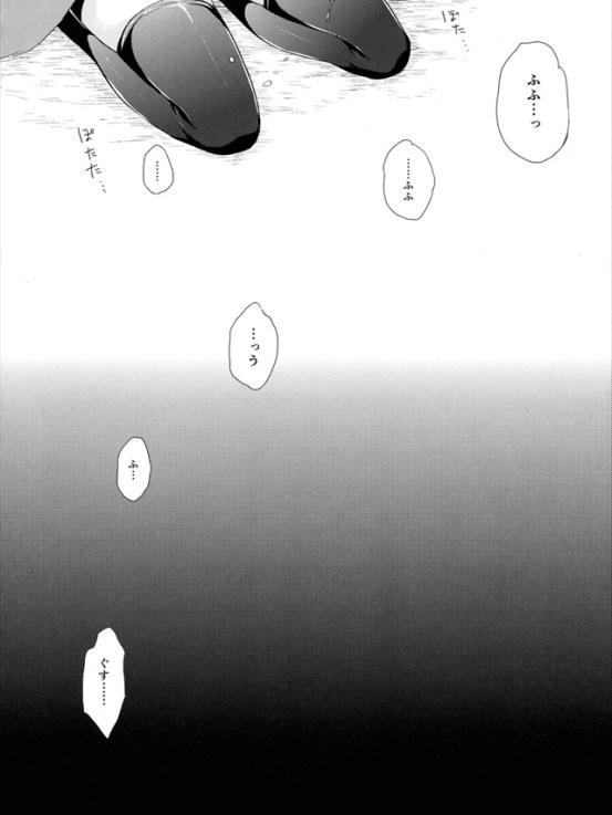 koishichannohimitsu022