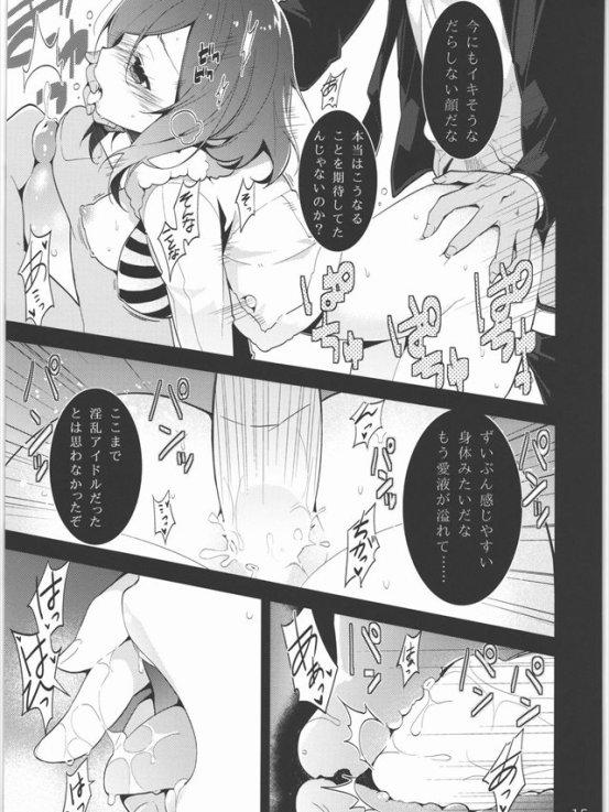 makichanwookasudakenohon014