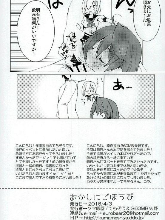 akashinigohoubi013