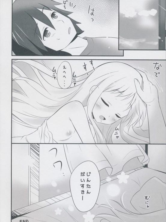 amenochiyuki1015