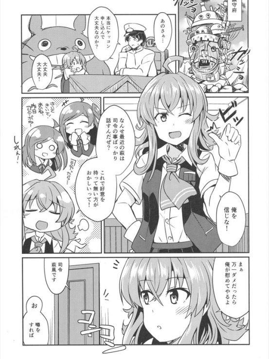 hagikazenokekkonshoya002