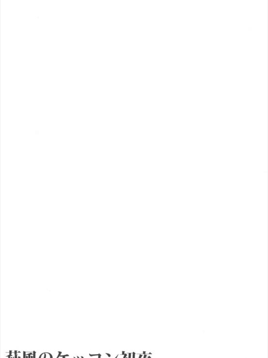 hagikazenokekkonshoya020