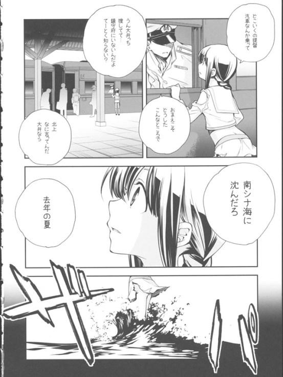 kitagaminoichibannagai026
