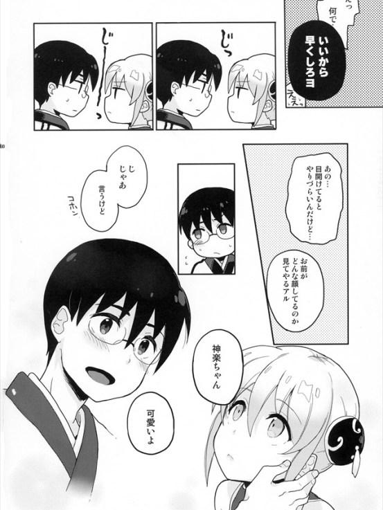 fushigitama1032
