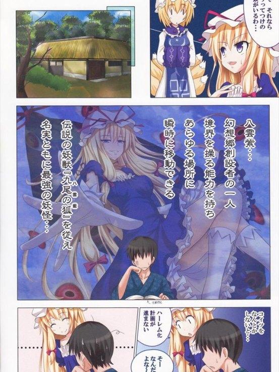 gensoukyourakuenkakeikaku04003