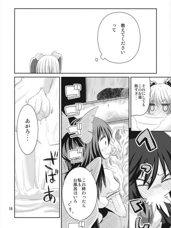 yutouhou015