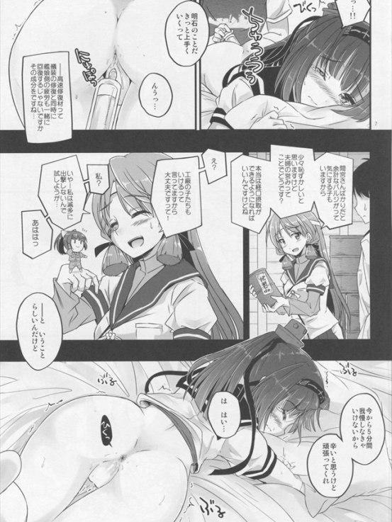 akidukinohirougaponto006