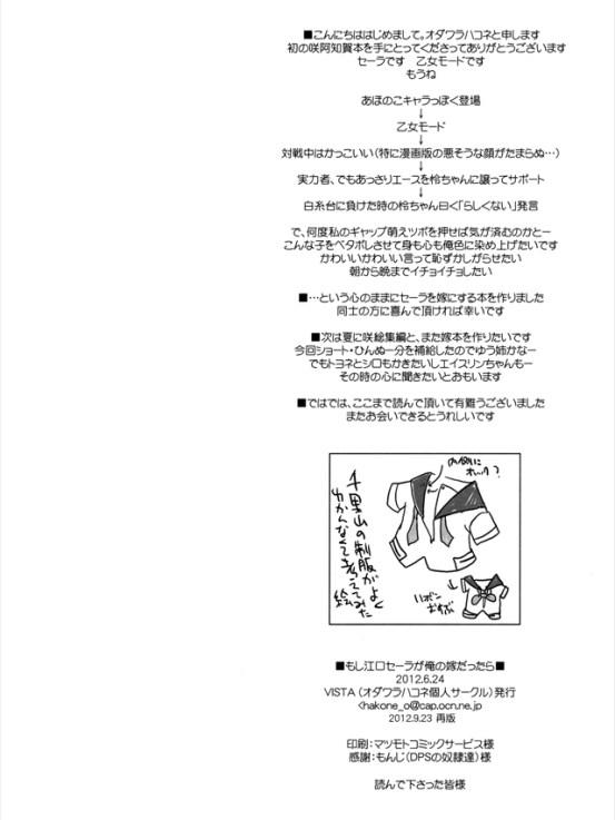 orenoyome1017