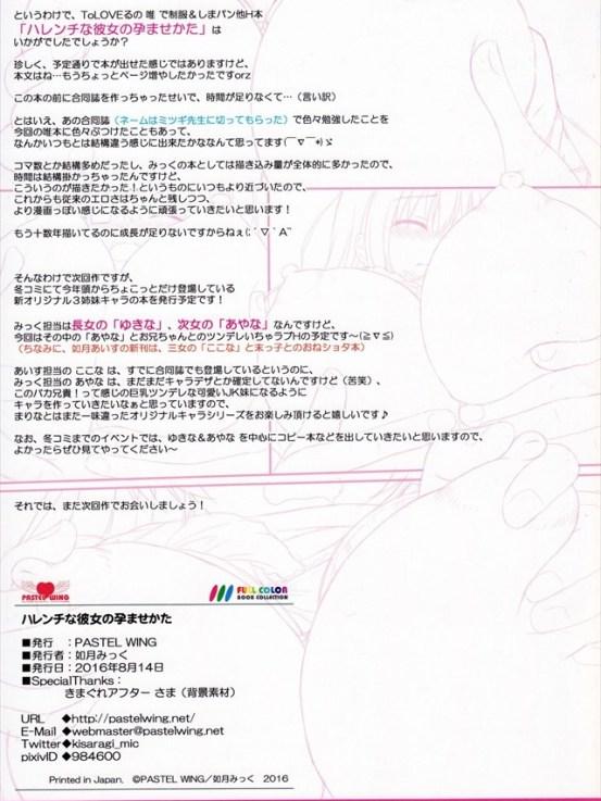 harenchikanojoharamase019