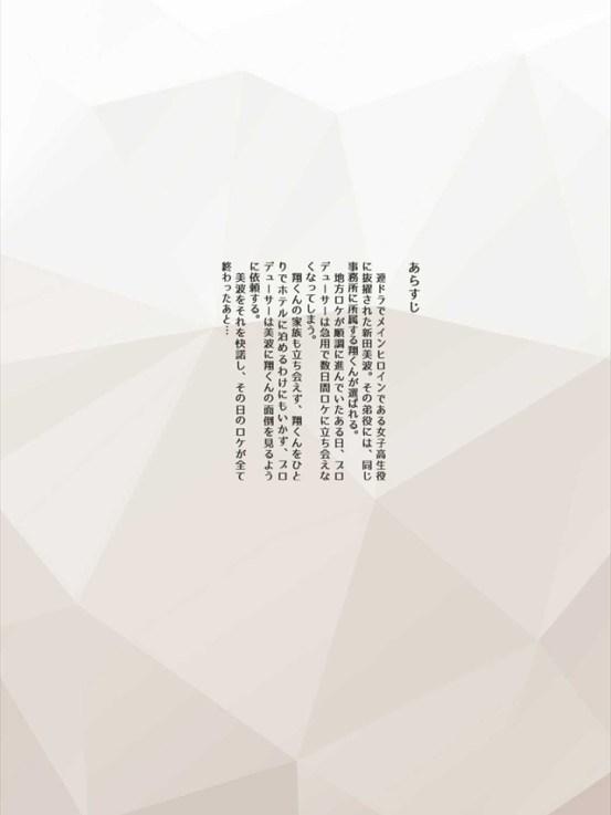 shotagui1002
