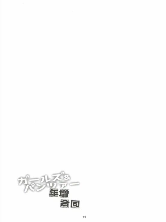 toshimagoukon1018