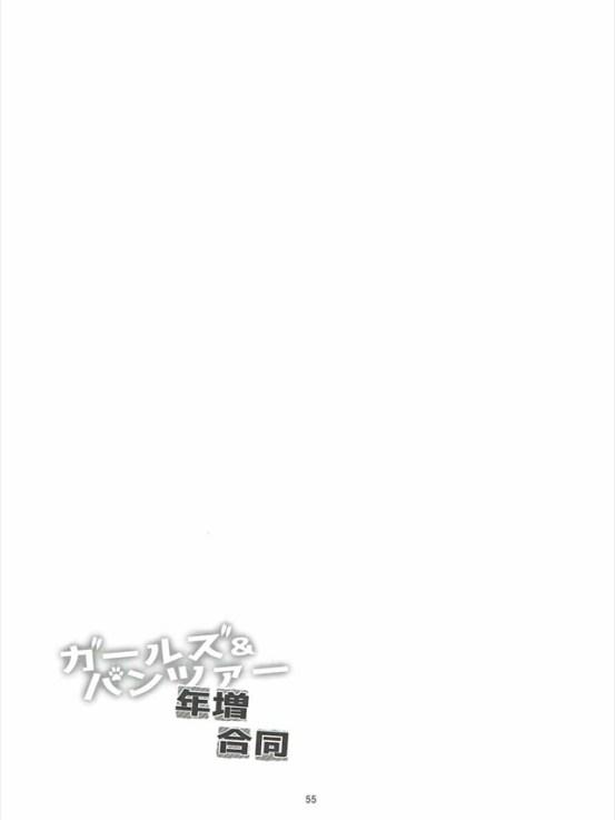 toshimagoukon1054
